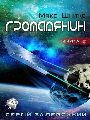 cover image of Громадянин