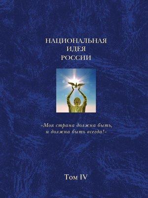 cover image of Национальная идея России. Том IV
