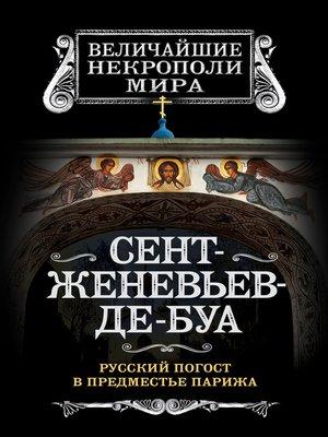 cover image of Сент-Женевьев-де-Буа. Русский погост в предместье Парижа