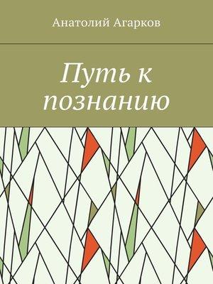 cover image of Путь к познанию