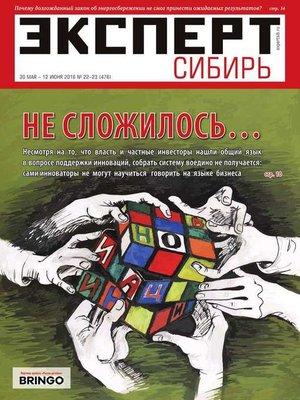 cover image of Эксперт Сибирь 22-23-2016