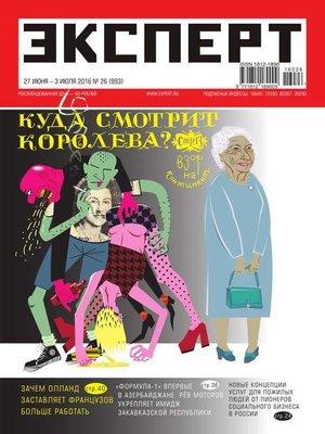 cover image of Эксперт 26-2016