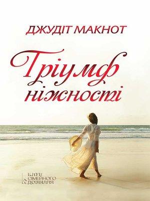 cover image of Тріумф ніжності