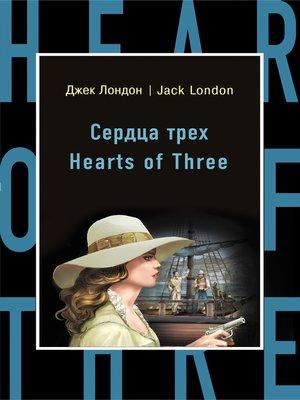 cover image of Сердца трех / Hearts of Three