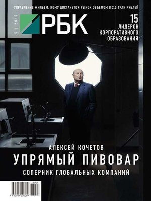 cover image of РБК 05-2015