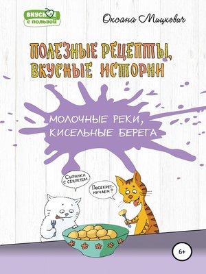 cover image of Молочные реки, кисельные берега