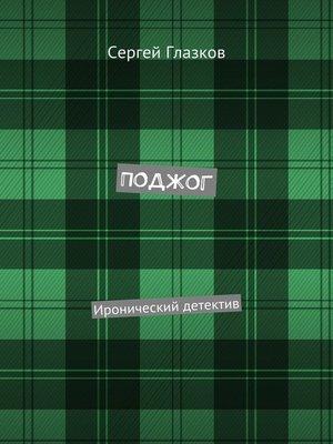 cover image of Поджог. Иронический детектив