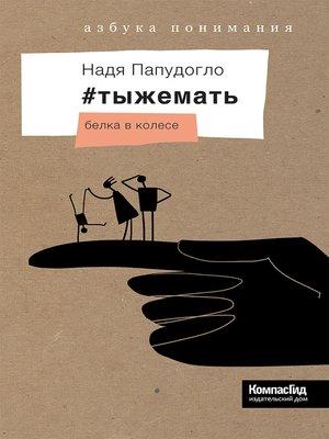 cover image of #тыжемать. Белка в колесе
