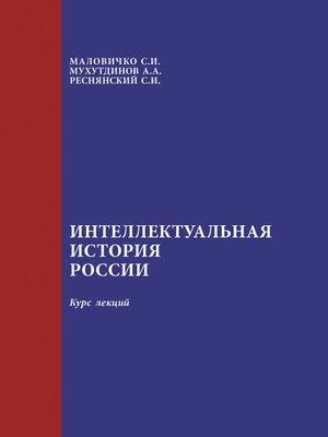 cover image of Интеллектуальная история России