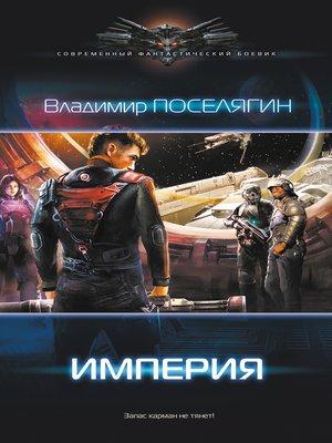 cover image of Империя