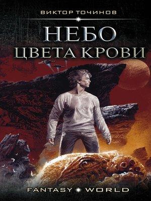 cover image of Небо цвета крови