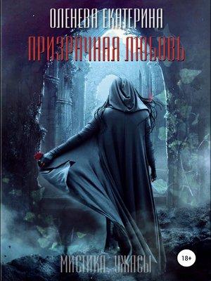 cover image of Призрачная любовь