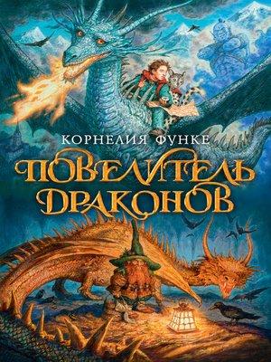 cover image of Повелитель драконов