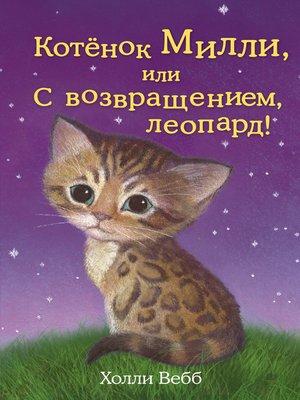 cover image of Котёнок Милли, илиСвозвращением, леопард!