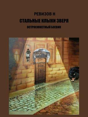 cover image of Стальные клыки зверя