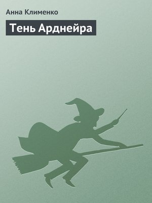 cover image of Тень Арднейра