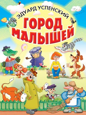 cover image of Город малышей (сборник)