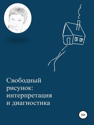 cover image of Свободный рисунок