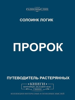 cover image of Пророк