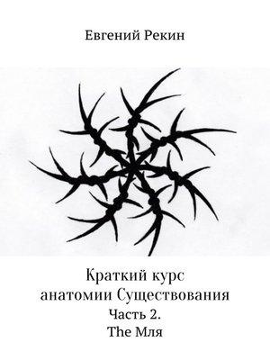 cover image of Краткий курс анатомии Существования. Часть 2. the Мля