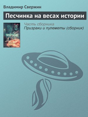 cover image of Песчинка на весах истории