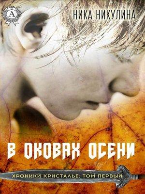 cover image of В оковах осени