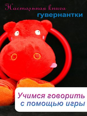 cover image of Учимся говорить с помощью игры
