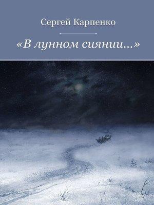 cover image of «Влунном сиянии...»