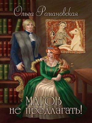 cover image of Магов не предлагать!
