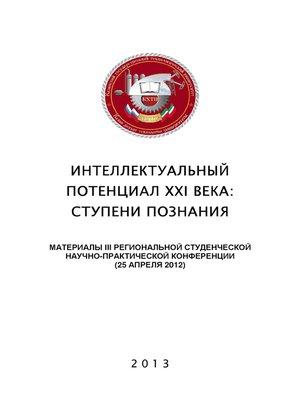 cover image of Интеллектуальный потенциал XXI века