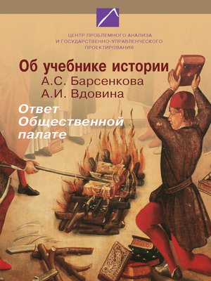 cover image of Преподавание истории в России и политика. Материалы круглого стола