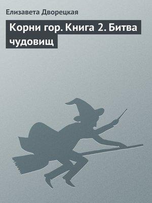 cover image of Корни гор. Книга 2. Битва чудовищ
