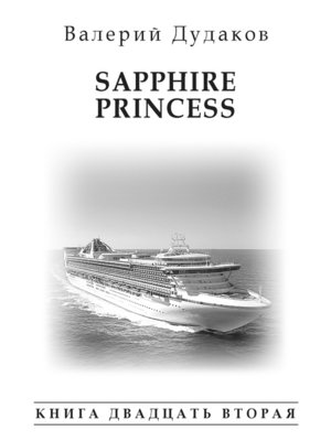 cover image of Sapphire Princess