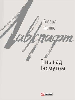 cover image of Тінь над Інсмутом