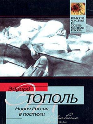 cover image of Новая Россия в постели