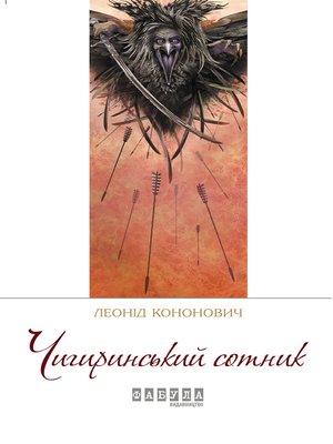 cover image of Чигиринський сотник