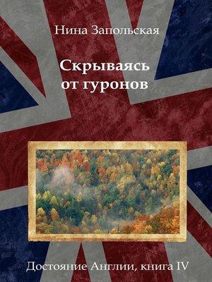 cover image of Скрываясь от гуронов. Достояние Англии. Книга IV
