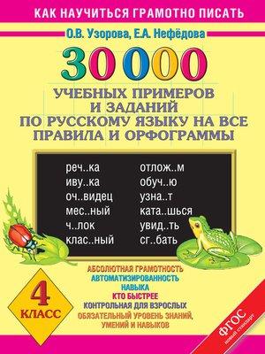 cover image of 30000 учебных примеров и заданий по русскому языку на все правила и орфограммы. 4 класс