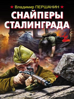 cover image of Снайперы Сталинграда