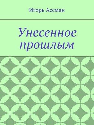 cover image of Унесенное прошлым