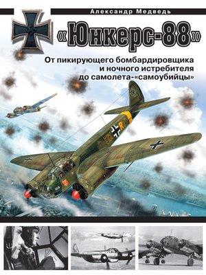 cover image of «Юнкерс» Ju 88. От пикирующего бомбардировщика и ночного истребителя до самолета-«самоубийцы»
