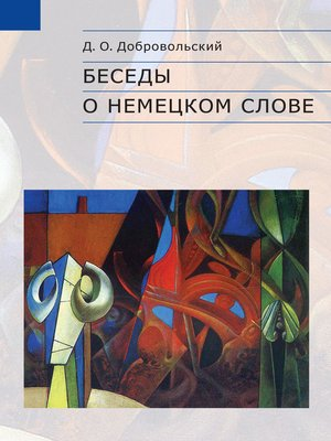 cover image of Беседы о немецком слове