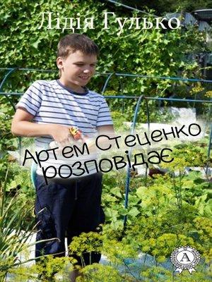 cover image of Артем Стеценко розповідає