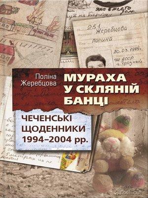 cover image of Мураха у скляній банці. Чеченські щоденники 1994—2004 рр.