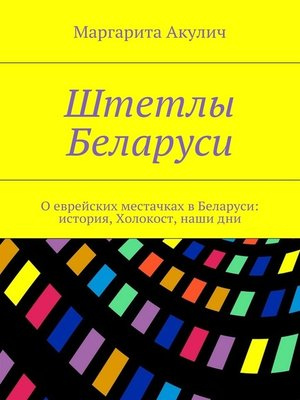 cover image of Штетлы Беларуси