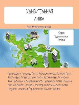 cover image of Удивительная Литва