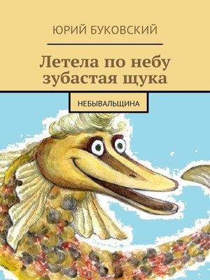 cover image of Летела по небу зубастая щука. Небывальщина