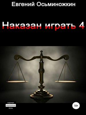 cover image of Наказан играть 4