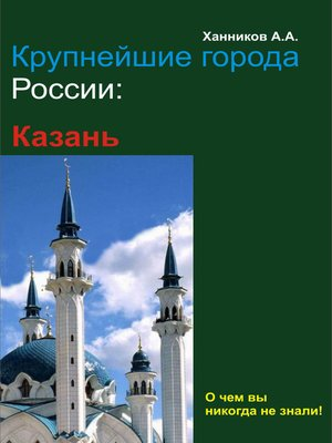 cover image of Казань