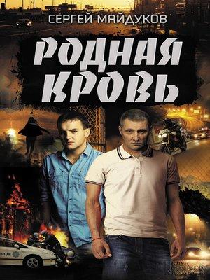 cover image of Родная кровь
